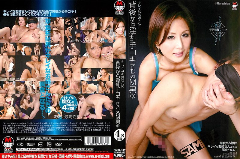 [DMBA-127] Mキレイなお姉さんに背後から淫乱手コキされるM男. .. Gal 希咲あや Satsuki Kirioka Blow 痴女 1.87 GB
