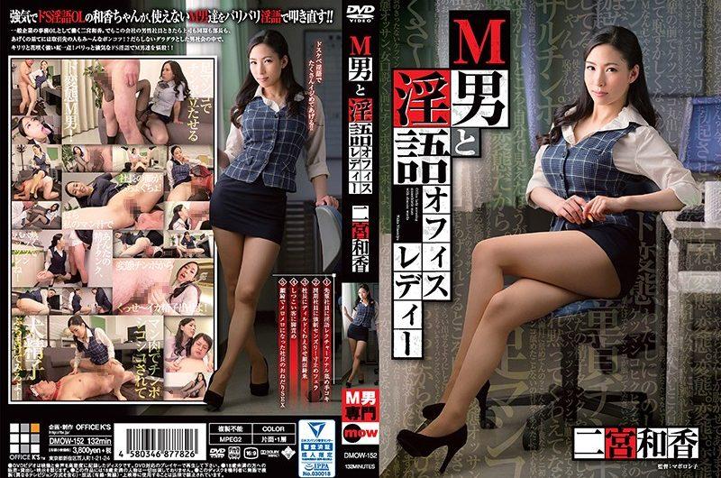 [DMOW-152] M男と淫語オフィスレディー 二宮和香 Slut Cowgirl OL・秘書 132分 騎乗位 1.69 GB (FHD)