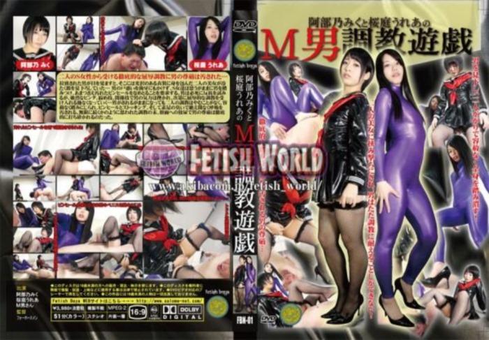 [FBN-01] あべのみくと桜庭売りM男調教ゲーム Abeno Miku And Sakuraba Selling That M Man Torture Game 627 MB