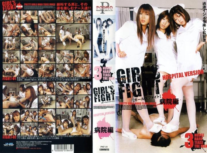 [PKF-01] GIRL'SFIGHT病院編 ジャネス 1.29 GB