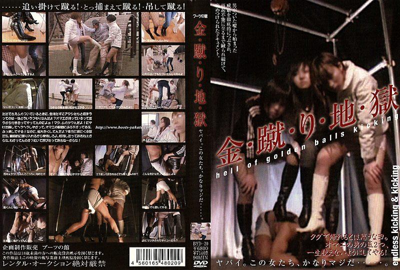 [BYD-20] 金蹴り地獄 ブーツ・パンプス(フェチ) 女王様・M男 858 MB