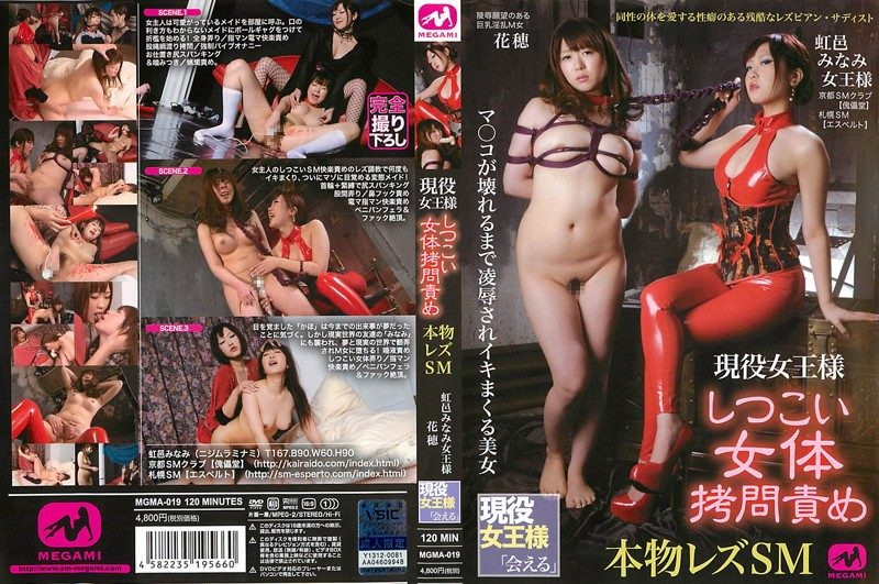[MGMA-019] 現役女王様 しつこい女体拷問責め 本物レズSM Masturbation メイド ボンテージ Strap-On Dildo Lesbian 1.61 GB