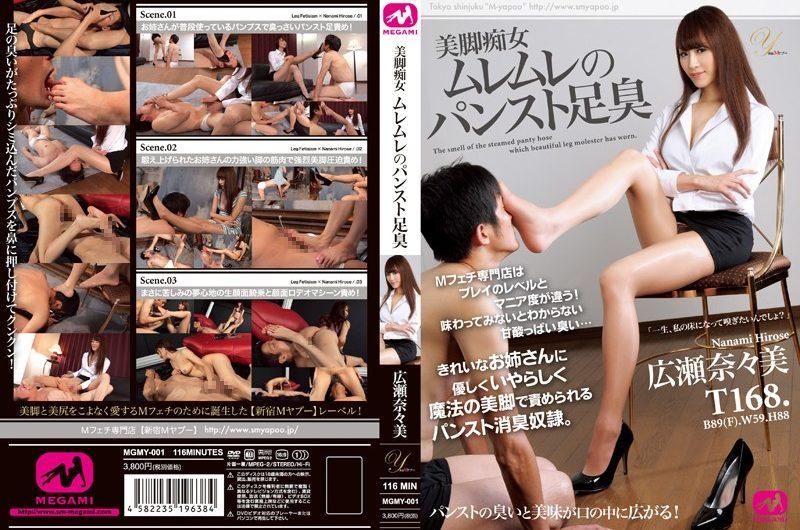 [MGMY-001] 美脚痴女 ムレムレのパンスト足臭 広瀬奈々美 顔面騎乗 匂い Ass (Fetish) Slut Sister 脚(フェチ) 1.63 GB