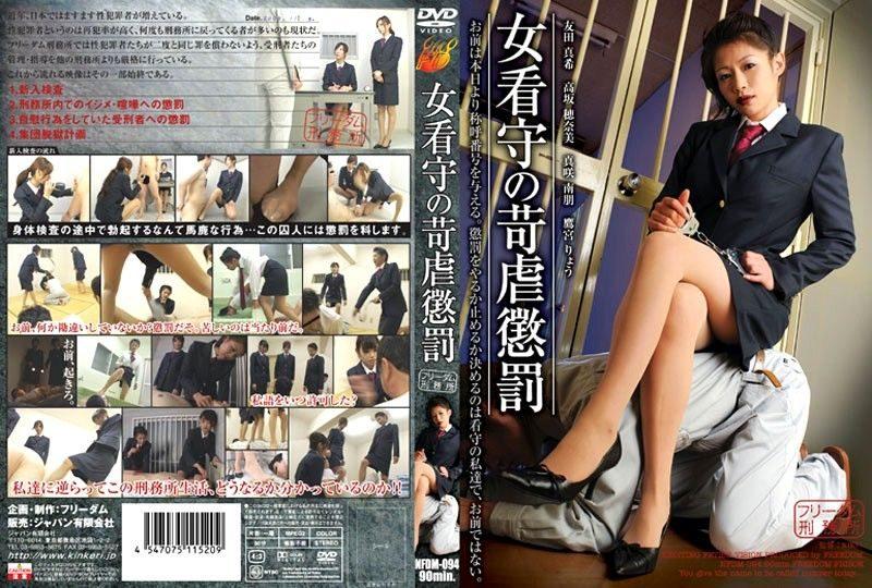 [NFDM-094] 女看守の苛虐懲罰 872 MB