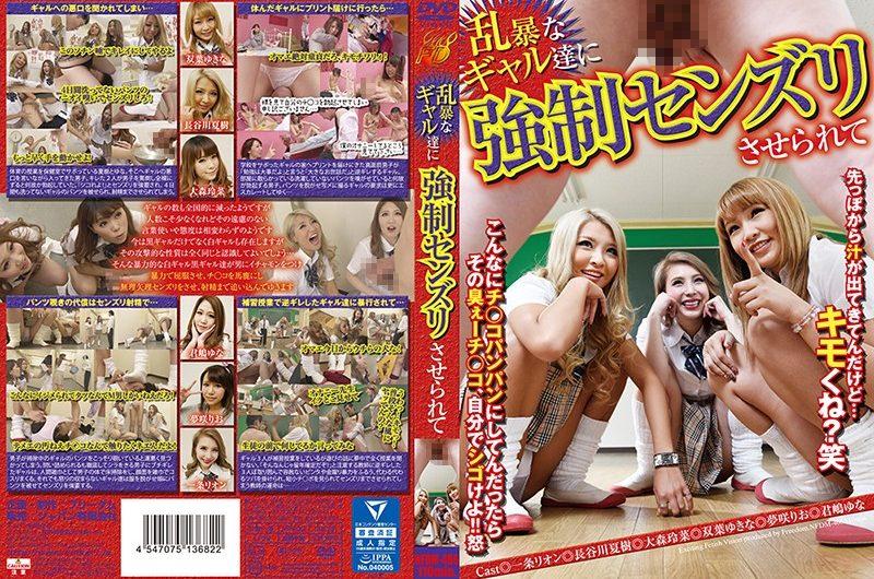 [NFDM-466] 乱暴なギャル達に強制センズリさせられて School Girls ジャパン有限会社 Slut Amateur 2.78 GB
