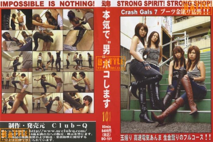 [BO-101] ■買取不可商品■本気で男ボコします 101 Club-Q Strong Spirit! 768 MB
