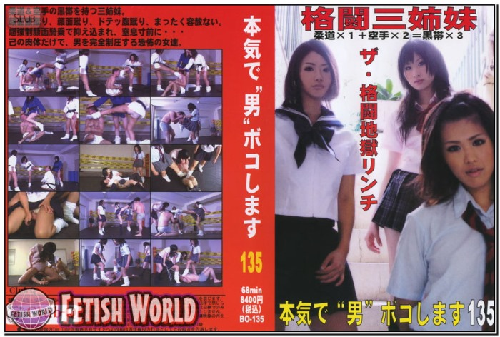[BO-135] Domination Fight 666 MB