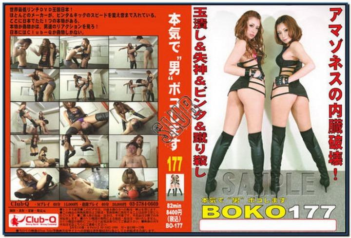 [BO-177] Femdom Torture フェムドム 1.03 GB