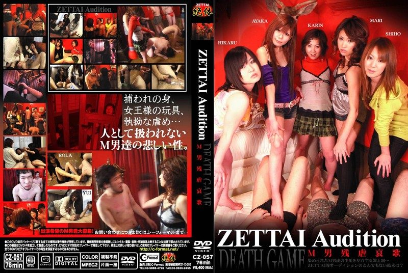[CZ-057] ZETTAI Audition M男残虐哀歌 862 MB