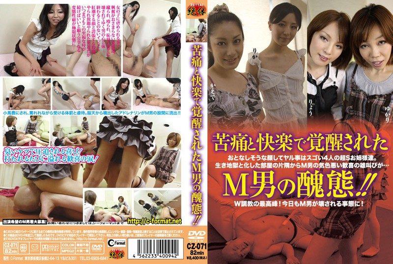 [CZ-071] 苦痛と快楽で覚醒されたM男の醜態 女王様・M男 Rape 1.04 GB