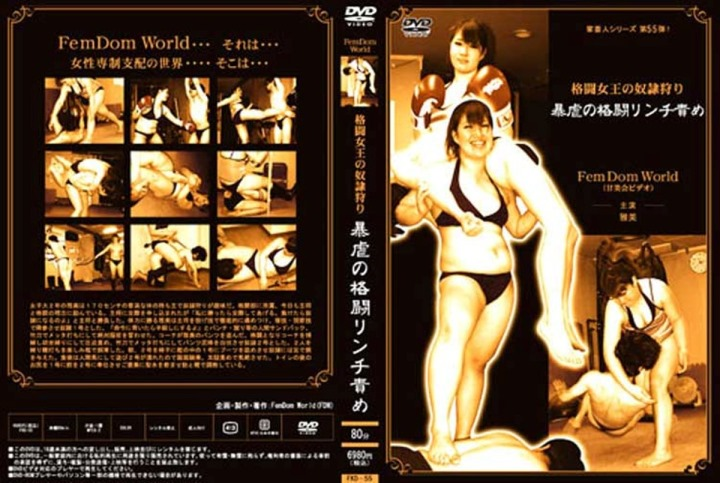 [FKD-55] ■買取不可商品■格闘女王の奴隷狩り 暴虐の格闘リンチ責め Fem Dom World 1.02 GB