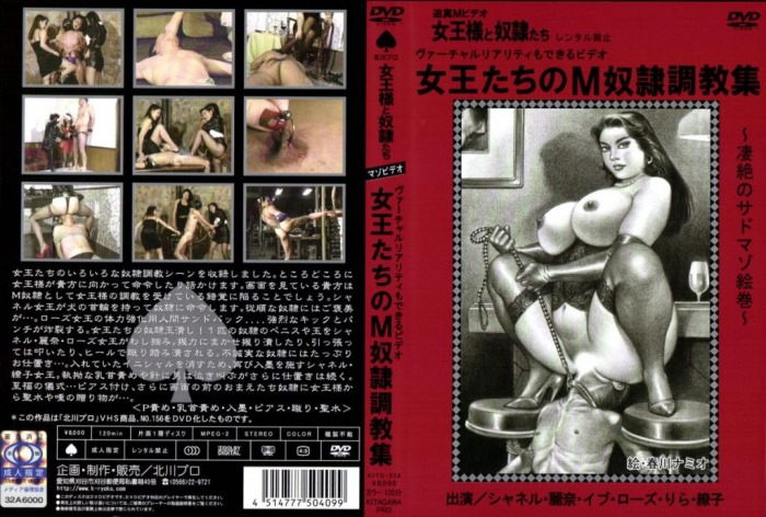 [KITD-028] 女王たちのM奴隷調教集 120分 北川プロ 1.52 GB