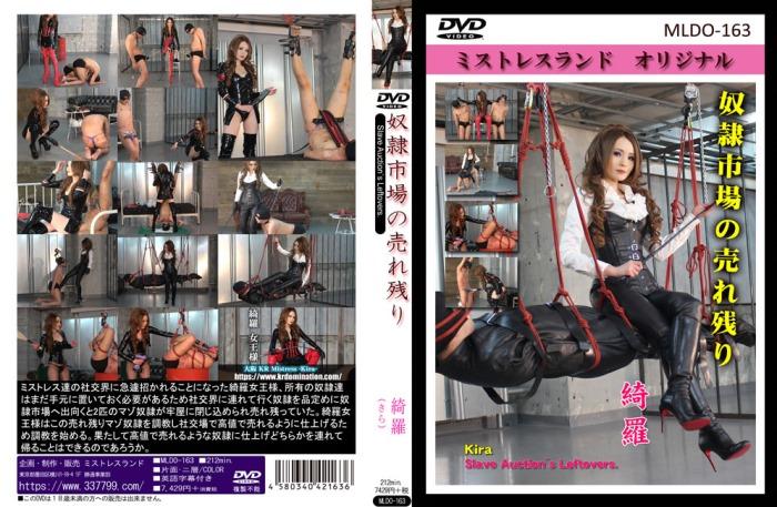 [MLDO-163] 奴隷市場の売れ残り ボンテージブーツ Tied 4.10 GB (HD)