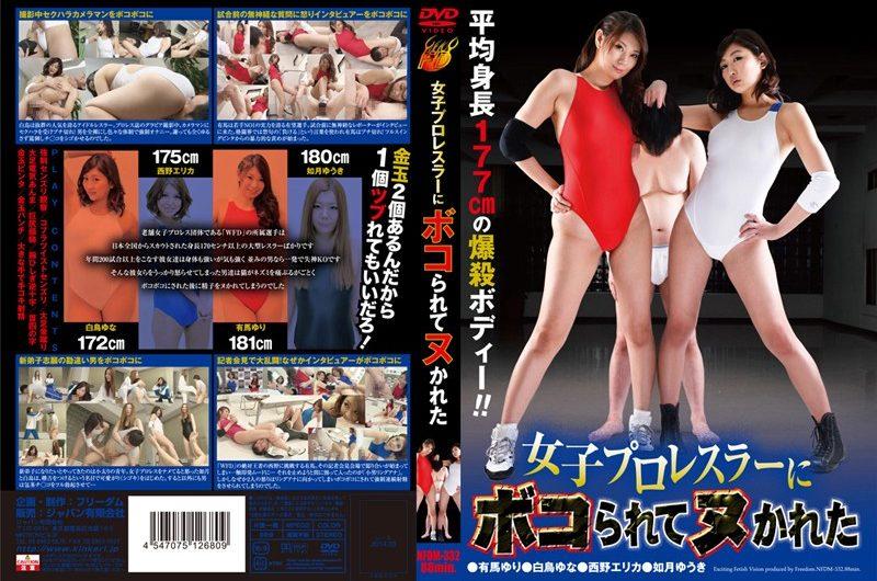 [NFDM-332] 女子プロレスラーにボコられてヌかれた フリーダム リンチ・ビンタ(M男) 3.67 GB (FHD)