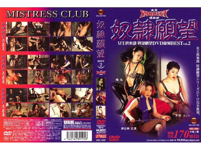 [SQC-02D] 奴隷願望 DVD 復刻版 2