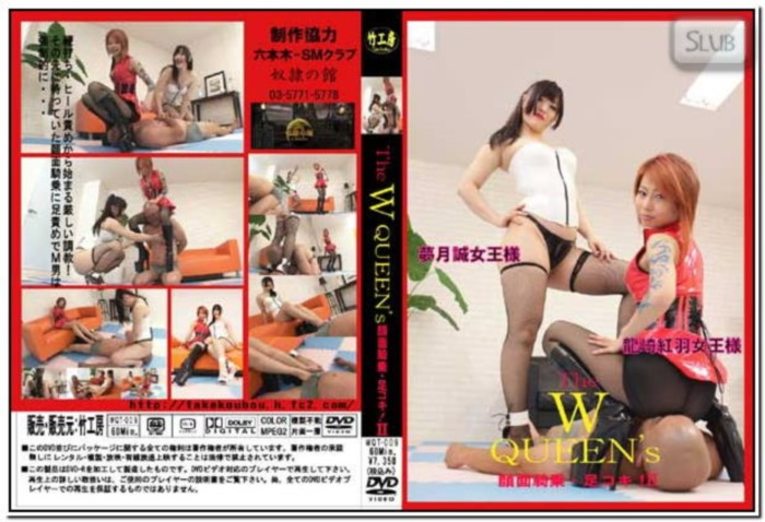 [WQT-009] THE W QUEEN'S 顔面騎乗 足コキ! 2 騎乗位 Cowgirl Slut その他女王・SM 635 MB