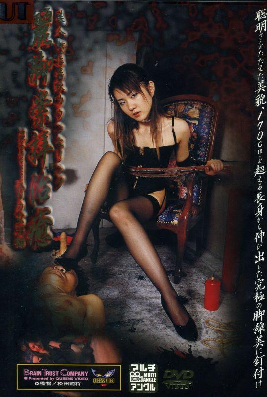 [MHD-017] 美人女医悪辣カウンセリング 麗脚崇拝治癒 スパンキング・鞭打ち 492 MB