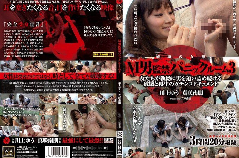 [MMGM-003] M男監禁パニックルーム 3 川上ゆう×真咲南朋 200分 Rape 素人 凌辱 SM 2.63 GB