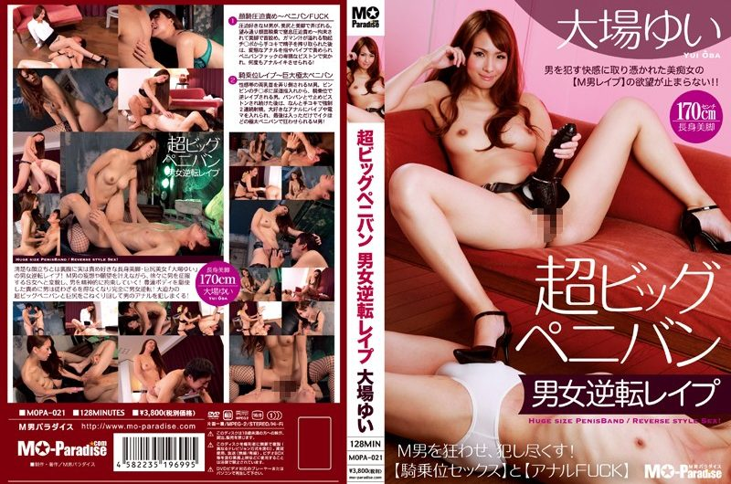 [MOPA-021] 超ビッグペニバン男女逆転レイプ 大場ゆい Sister 128分 痴女 Legs (Fetish) Handjob Fetish 1.80 GB