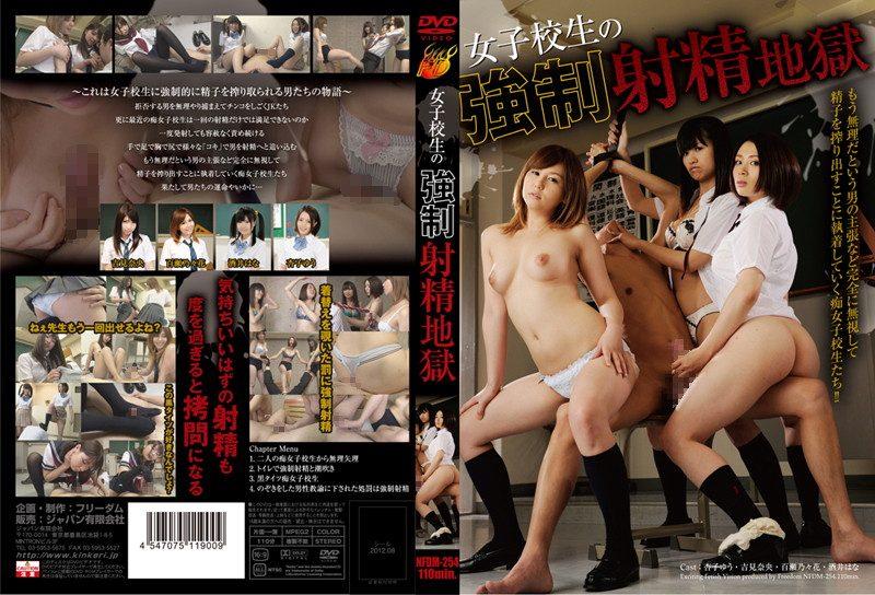 [NFDM-254] 女子校生の強制射精地獄 ジャパン有限会社 3.23 GB (HD)