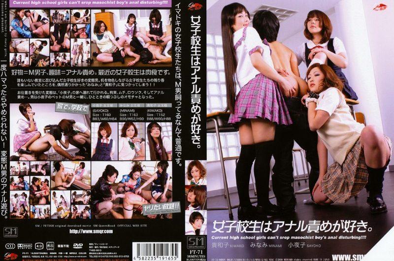 [FT-71] 女子校生はアナル責めが好き。 School Girls その他SM 96分 1.21 GB