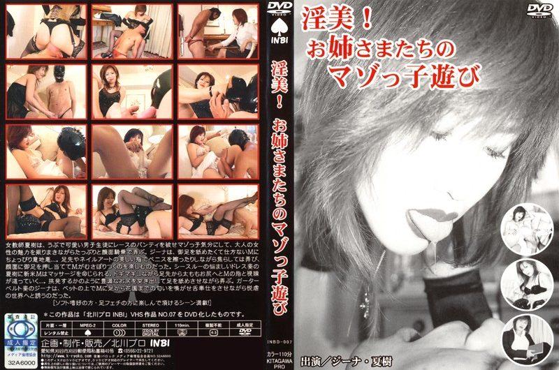 [INBD-007] 淫美!お姉さまたちのマゾっ子遊び 3.00 GB (HD)