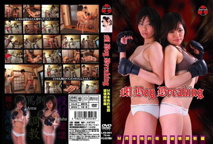 [LVD-001] 朝海ゆづは M Boy Breaking C-Format(シーフォーマット) 1.34 GB
