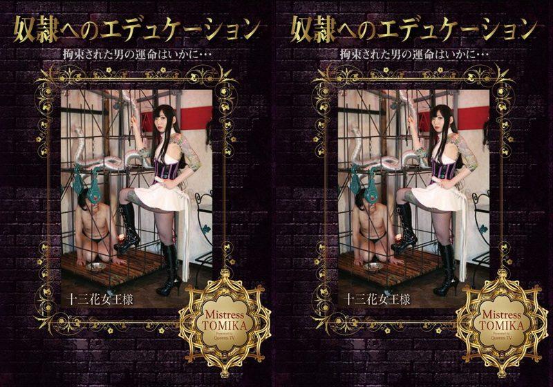 [MHD-073] Mitsuki An (三月あん) 奴隷へのエデュケーション 拘束された男の運命はいかに 1.44 GB