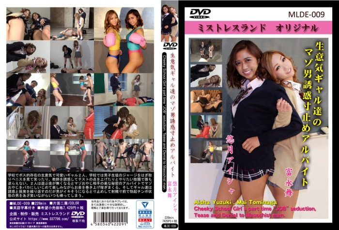 [MLDE-009] Ai Tominaga, Aisha Yuzuki 生意気ギャル達のマゾ男誘惑寸止めアルバイト Big Tits Gal Tied インプレッション 4.07 GB (HD)