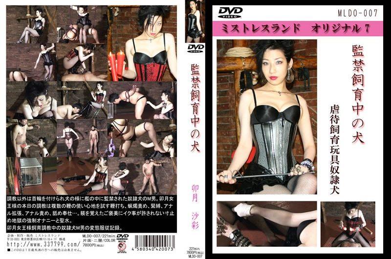 [MLDO-007] 虐待飼育玩具奴隷犬 監禁飼育中の犬 卯月紗綾 インプレッション 221分 1.94 GB