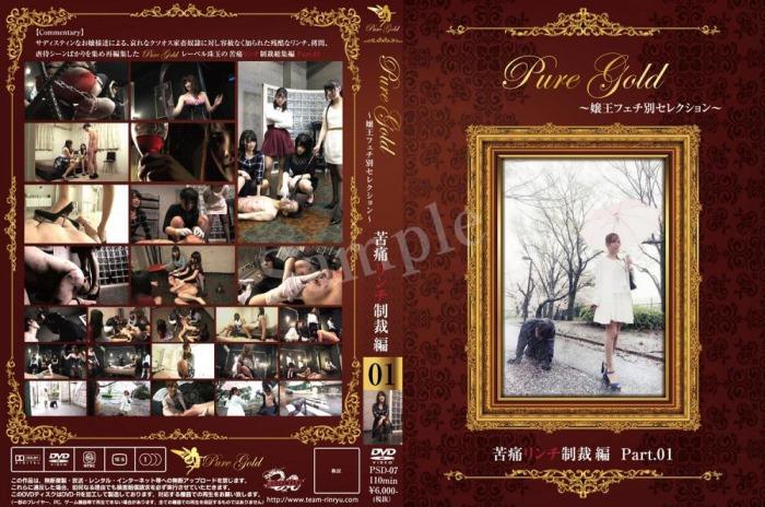 [PSD-07] Pure Gold嬢王フェチ別セレクション 〜 苦痛リンチ制裁編 Part.01〜 Torture 1.63 GB (HD)