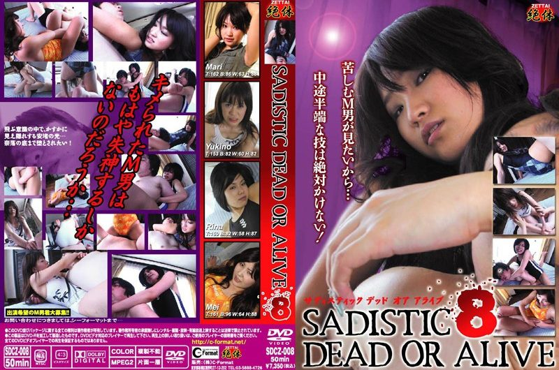 [SDCZ-008] SADISTIC DEAD OR ALIVE 8