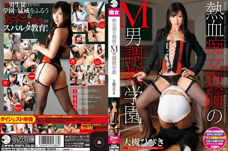 [SMA-686] 熱血痴女教師のM男調教学園 大槻ひびき Golden Showers ペニバン Orgy Female Teacher 放尿 Sister 1.36 GB