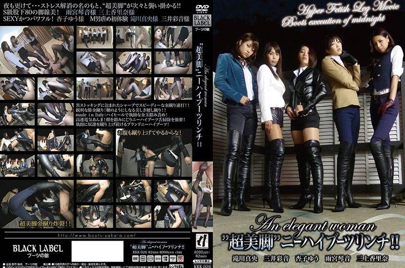 [KKK-026] 超美脚 ニーハイブーツリンチ 脚(フェチ) Fetish Legs (Fetish) 痴女 Yu Anzu 雨宮琴音 Karina Mikani 1.19 GB