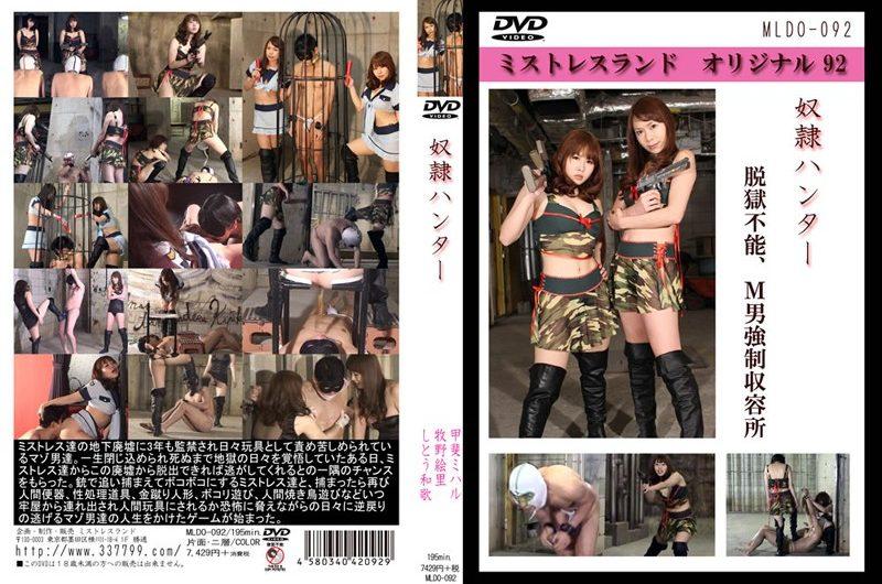 [MLDO-092] 奴隷ハンター Torture SM インプレッション 5.88 GB