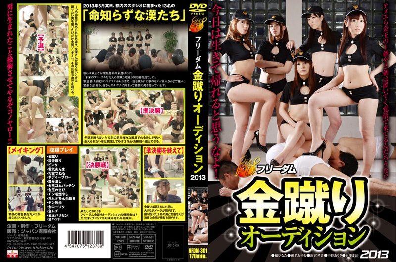 [NFDM-301] フリーダム金蹴りオーディション2013 170分 中野ありさ 瀬名あゆむ 痴女 Hinata Tachibana Kotone Amamiya SM Legs 1.81 GB