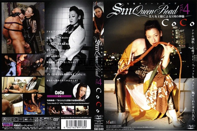 [SM-04D] SM QUEEN ROAD 4 COCO女王様 Slut ミストレス 痴女 1.06 GB