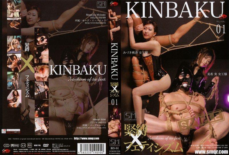 [BD-01] KINBAKU 緊縛フェティシズム  1 Momoka Mizuki 縛り SM 1.48 GB