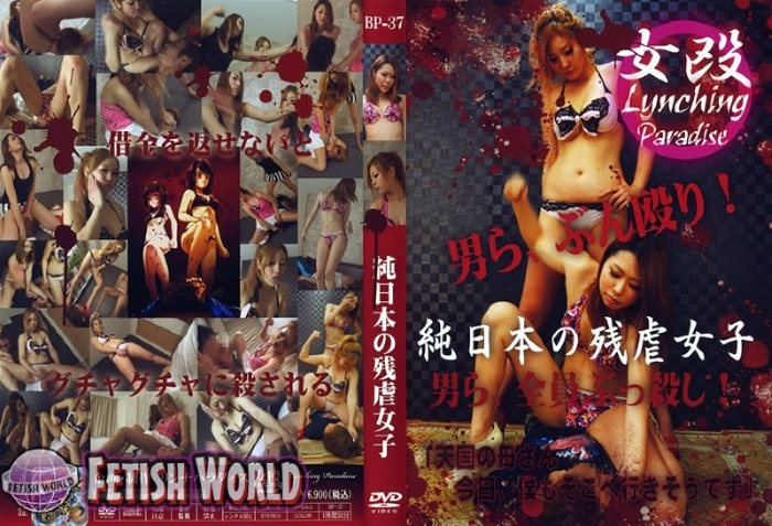 [BP-37] Japanese atrocities women Lynch Paradise 1.39 GB