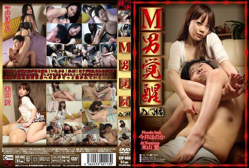 [CZP-003] M男覚醒 入門編 女王様・M男 C-FORMAT(シーフォーマット) 1.24 GB