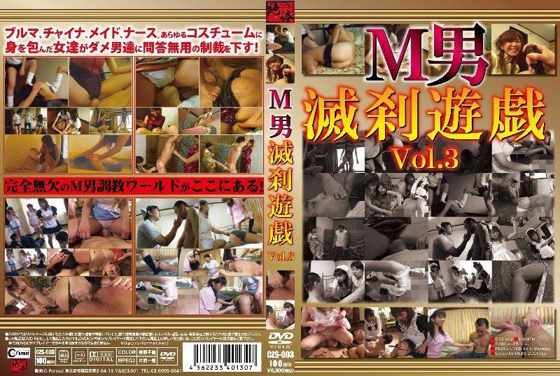 [CZS-003] M男滅刹遊戯 3 女王様・M男 1.24 GB