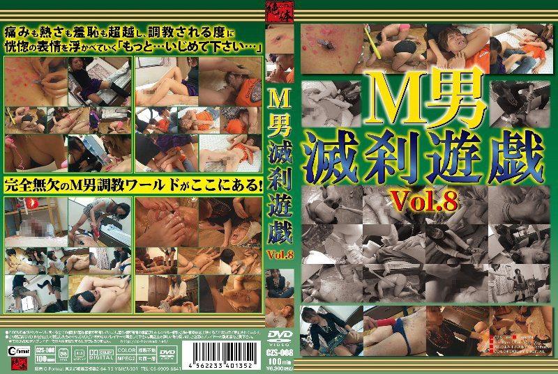 [CZS-008] M男滅刹遊戯 8 女王様・M男 1.27 GB