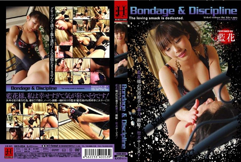 [HCD-004] Bondage&Discipline Slut C-FORMAT(シーフォーマット) 545 MB