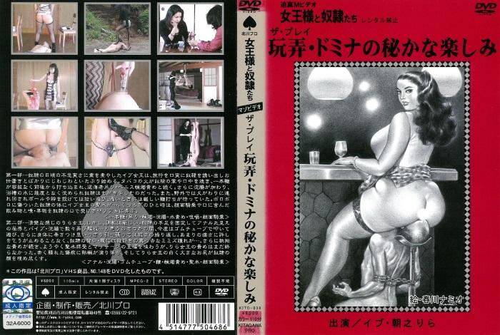 [KITD-038] 朝之りら 玩弄ドミナの秘そかな楽しみ 北川プロ 1.13 GB