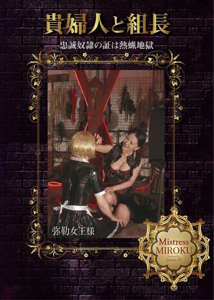 [MHD-075] Okano Miyuu (岡野美憂) 貴婦人と組長 忠誠奴隷の証は熱蝋地獄 QUEENSVIDEO BrainTrustCompany 1.11 GB