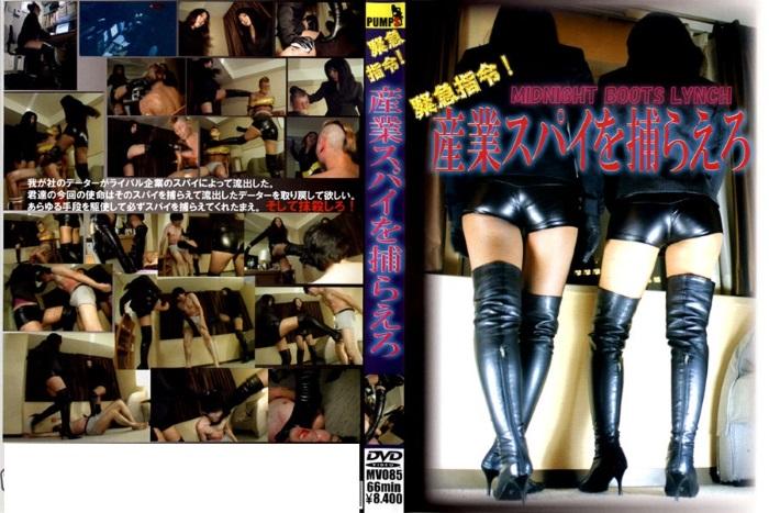 [MV-085] Midnight Boots Lynch 642 MB