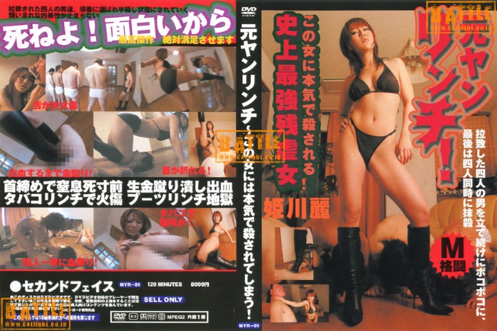 [MYR-01] Lynch By Former Stablelad – I Will Be Murdered By This Woman Seriously! 1.04 GB
