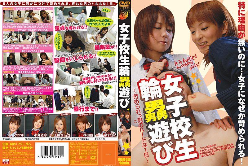 [NFDM-058] 女子○○輪姦遊び Akane Mochida ブルマ Reika Kudo 1.49 GB