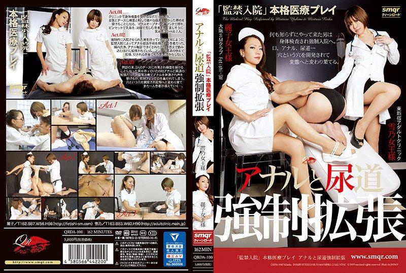 [QRDA-100] 「監禁入院」本格医療プレイ アナルと尿道強制拡張 1.04 GB