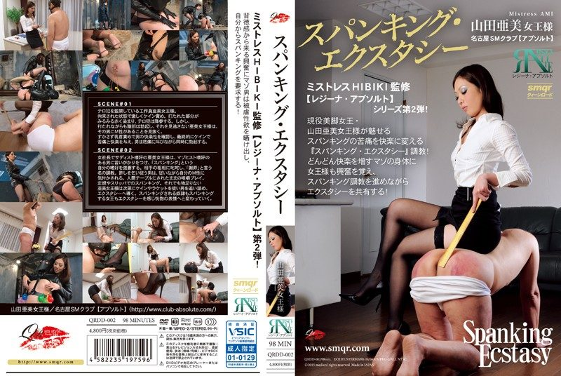 [QRDD-002] スパンキング・エクスタシー 山田亜美女王様 1.03 GB